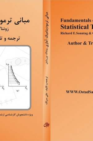 کتاب ترمودینامیک آماری