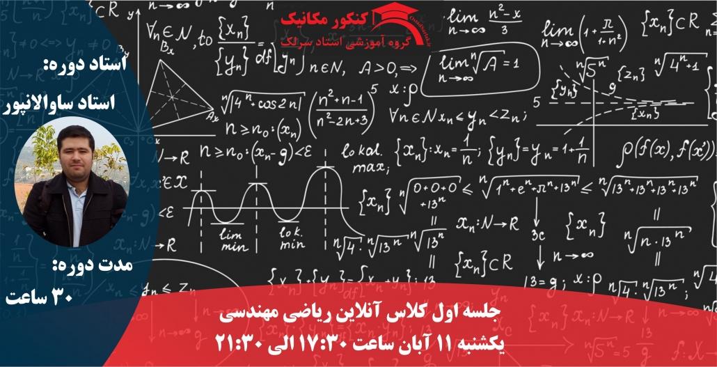کلاس ریاضی مهندسی